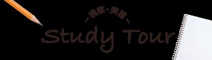 視察・実習 - Study Tour